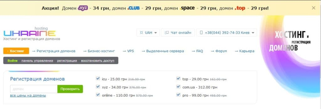Обзор хостинга Ukraine