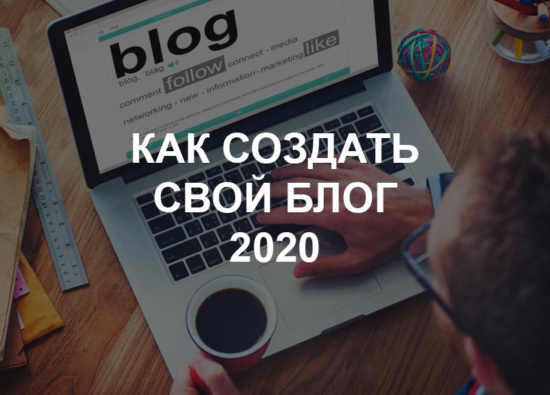 Как создать свой блог 2020